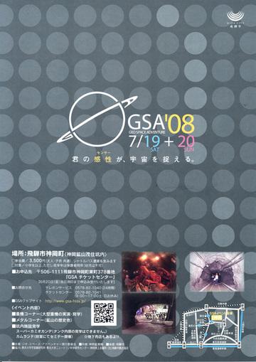 Gsa08