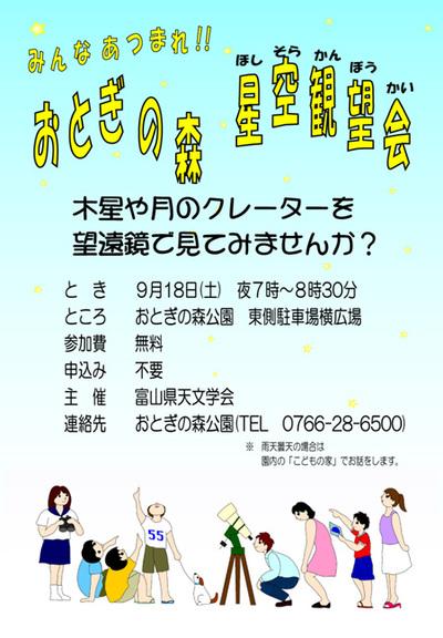 Takaoka_poster2010